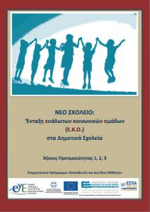 ΕΚΟ - Αφίσα