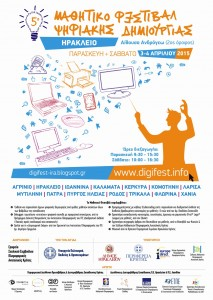 Πληροφορική - 5ο Μαθητικό Φεστιβάλ Ψηφιακής Δημιουργίας - Αφίσα