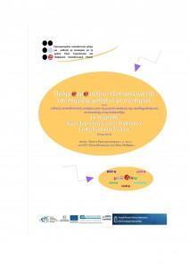 Πρόγραμμα Μέτρων Εξατομικευμένης Υποστήριξης Μαθητών με Αναπηρίες - Αφίσα